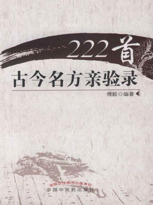 222首古今名方亲验录