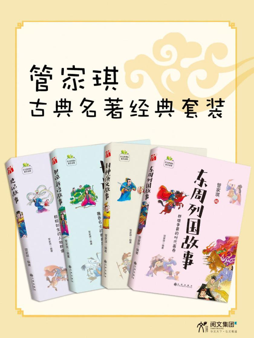 管家琪经典名著套装(全4册)