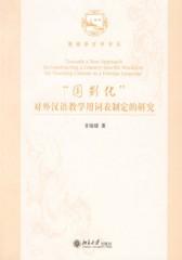 """""""国别化""""对外汉语教学用词表制定的研究(仅适用PC阅读)"""