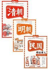 中国历史那些事:近代卷(全三册)