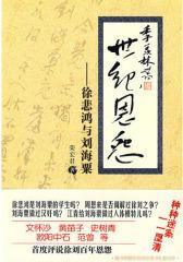 世纪恩怨:徐悲鸿与刘海粟(试读本)