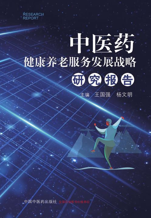 中医药健康养老服务发展战略研究报告