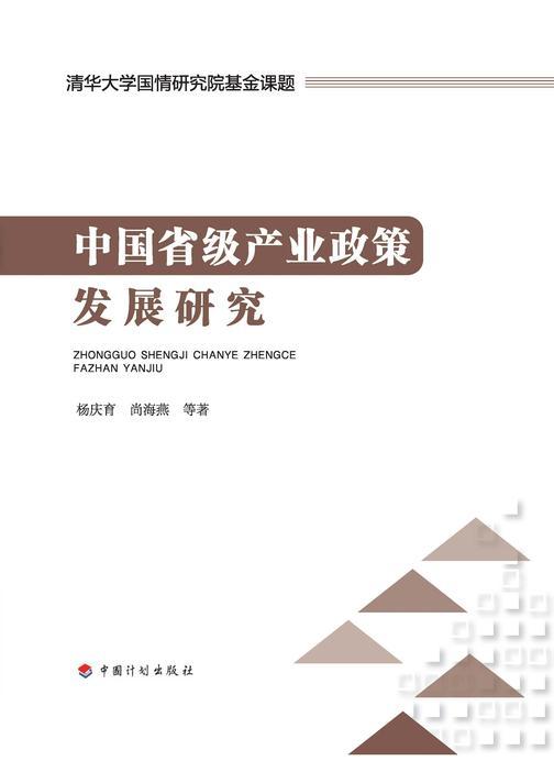 中国省级产业政策发展研究