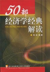 50部经济学经典解读(仅适用PC阅读)