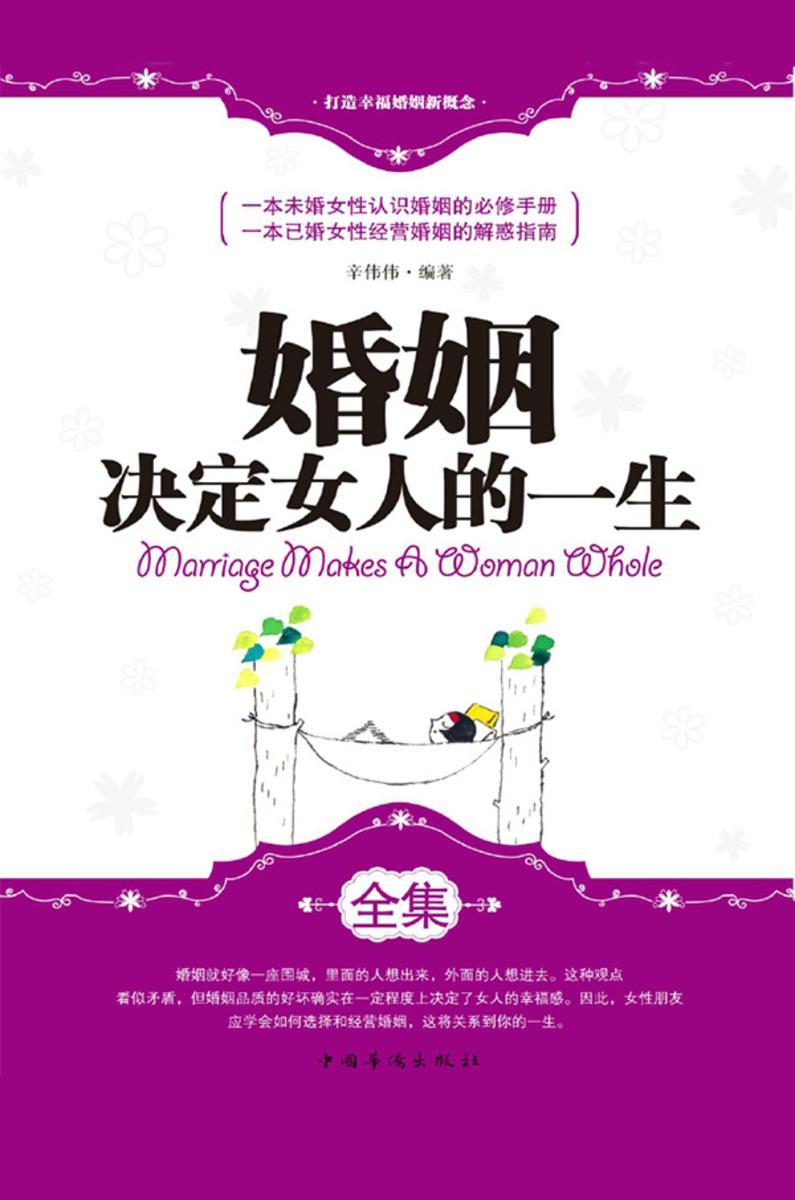 婚姻决定女人的一生
