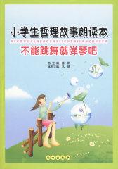 小学生哲理故事朗读本—不能跳舞就弹琴吧(J)