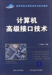 计算机高级接口技术(高等学校计算机科学与技术教材)(试读本)