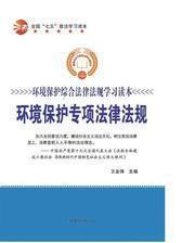环境保护专项法律法规