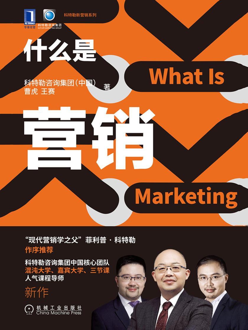 什么是营销