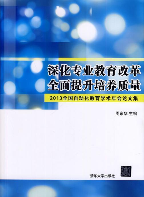 深化专业教育改革,全面提升培养质量:2013全国自动化教育学术年会论文集