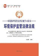 环境保护监管法律法规