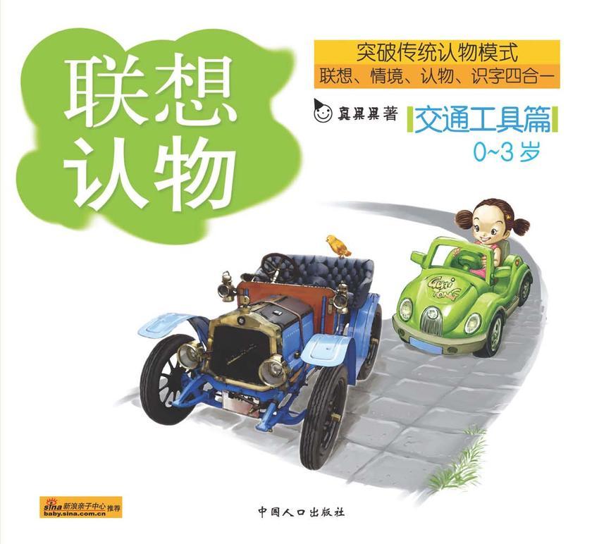 联想认物·交通工具篇