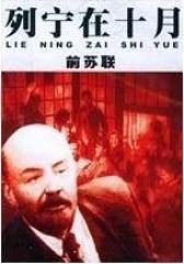 列宁在十月(影视)