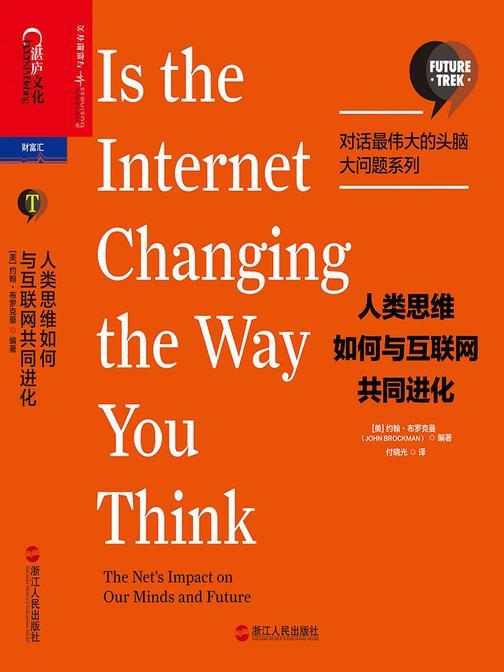 人类思维如何与互联网共同进化
