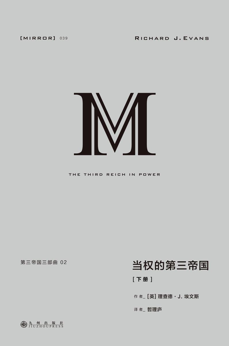 理想国译丛039 第三帝国三部曲:当权的第三帝国(下册)