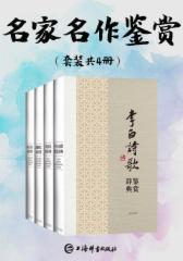 中国名家名作鉴赏(套装共4册)