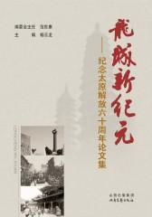 龙城新纪元:纪念太原军解放六十周年论文集(仅适用PC阅读)
