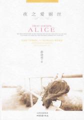 夜之爱丽丝(试读本)