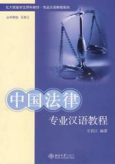 中国法律专业汉语教程(仅适用PC阅读)