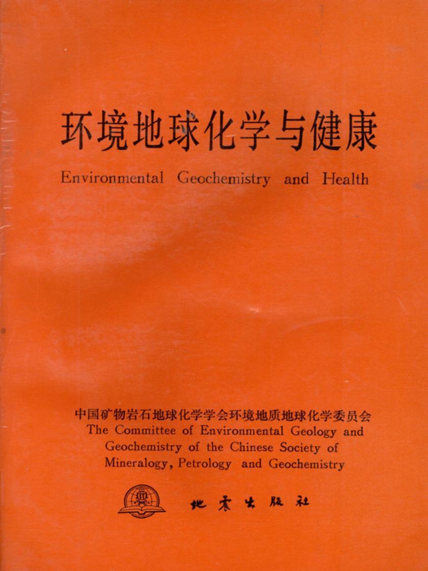 环境地球化学与健康(仅适用PC阅读)