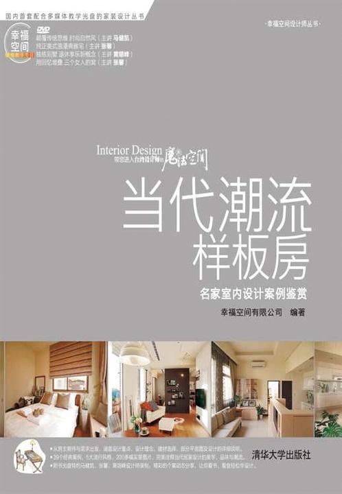 当代潮流样板房——名家室内设计案例鉴赏