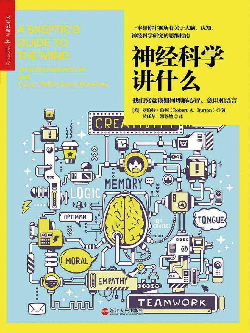 神经科学讲什么