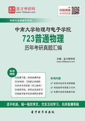 中南大学物理与电子学院723普通物理历年考研真题汇编