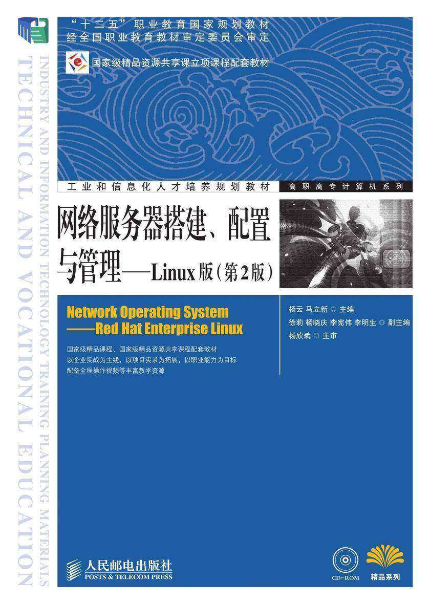 网络服务器搭建、配置与管理——Linux版(第2版)