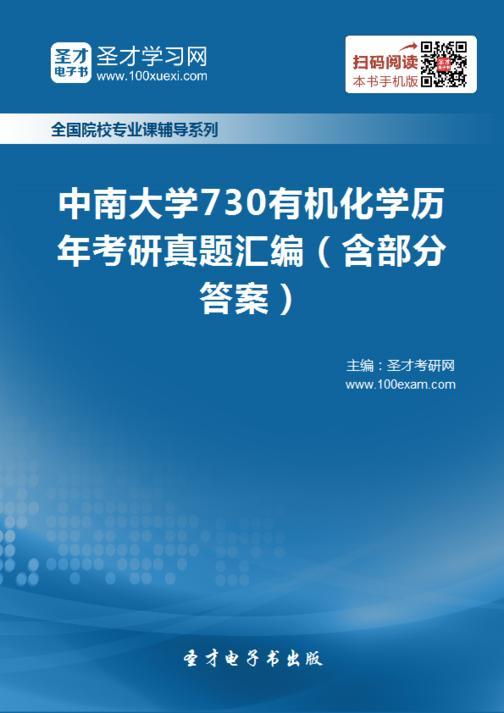 中南大学730*化学历年考研真题汇编(含部分答案)