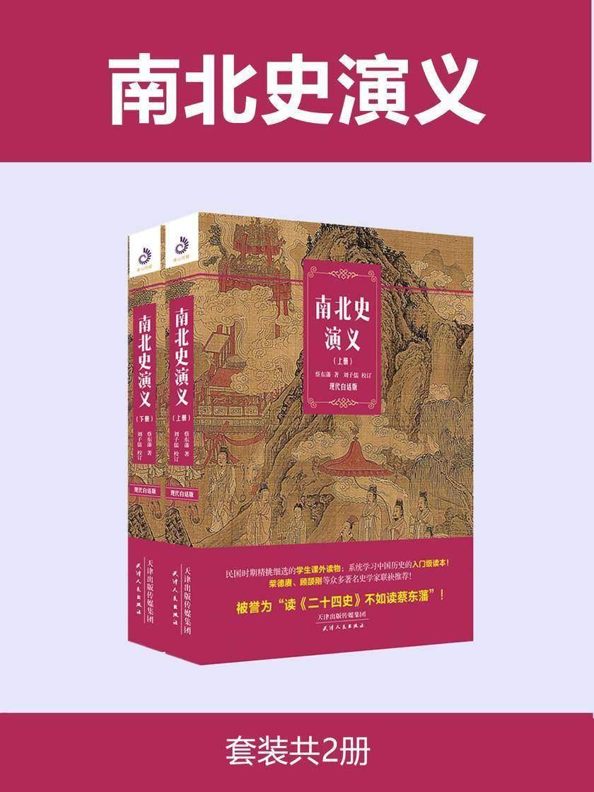 南北史演义(读懂南北朝的权力游戏)(套装共2册)