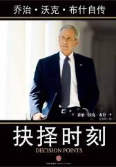 抉择时刻:乔治·沃克·布什自传(仅适用PC阅读)