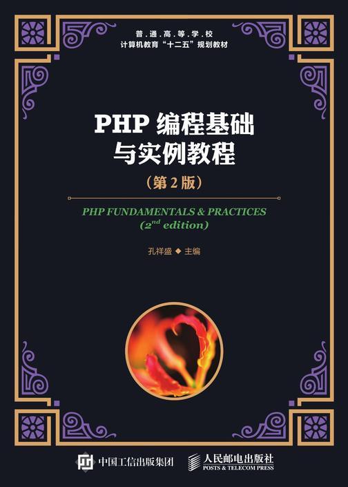 PHP编程基础与实例教程(第2版)