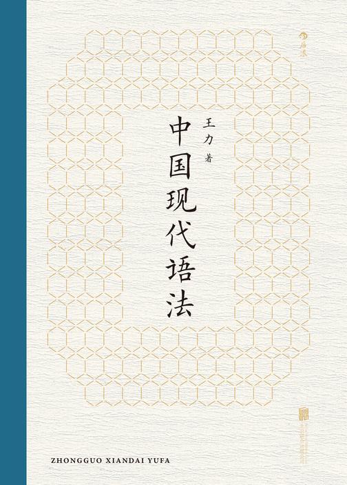 中国现代语法(语言学大师王力代表作,以实用为目的讲解语法,现代汉语语法必读书目!后浪出品)