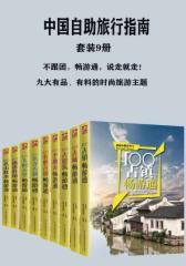 中国自助旅行指南(全9册)