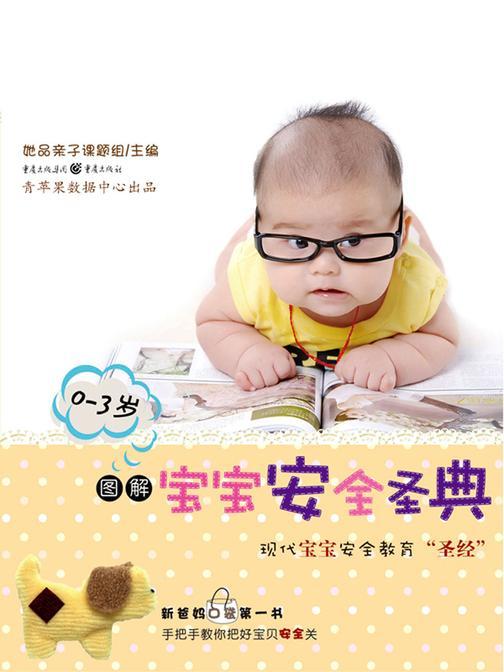 """图解宝宝安全圣经(0-3岁):现代宝宝教育安全""""圣经"""""""