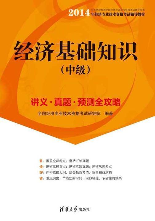 经济基础知识(中级)讲义·真题·预测全攻略