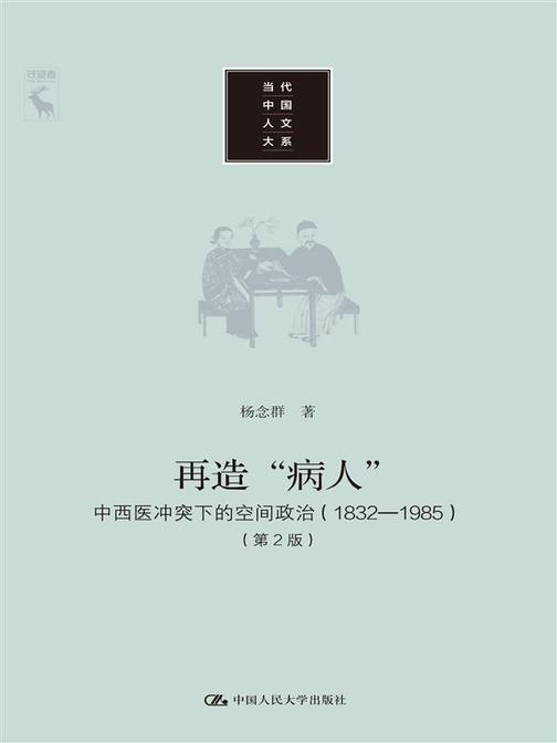 """再造""""病人""""——中西医冲突下的空间政治(1832-1985)(第2版)(当代中国人文大系)"""