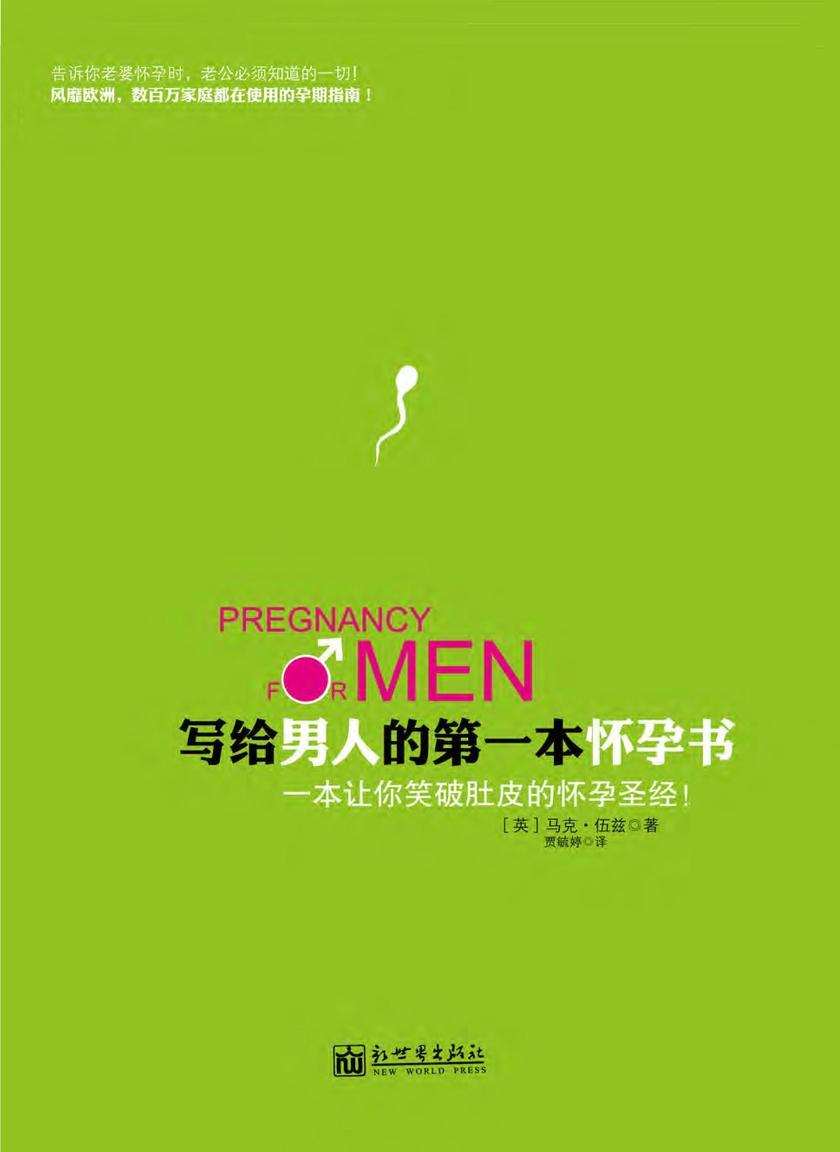 写给男人的第一本怀孕书