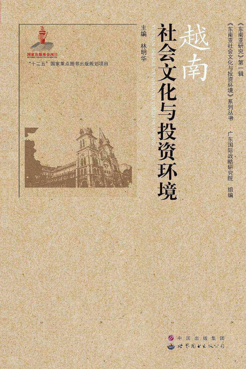 越南社会文化与投资环境