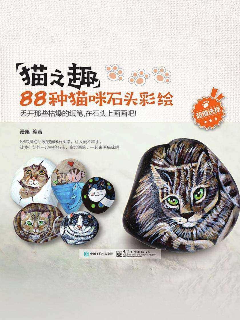 猫之趣:88种猫咪石头彩绘(全彩)