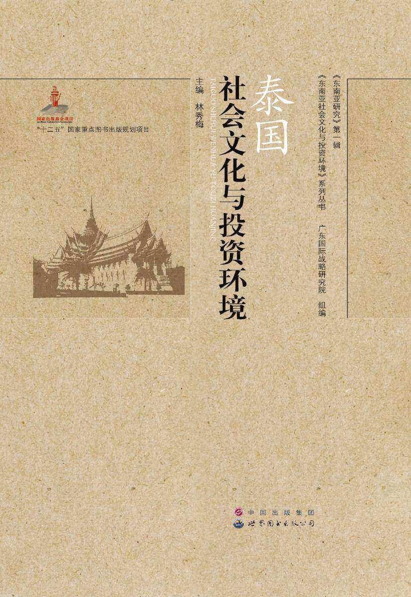泰国社会文化与投资环境(仅适用PC阅读)