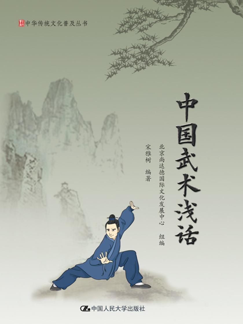中国武术浅话