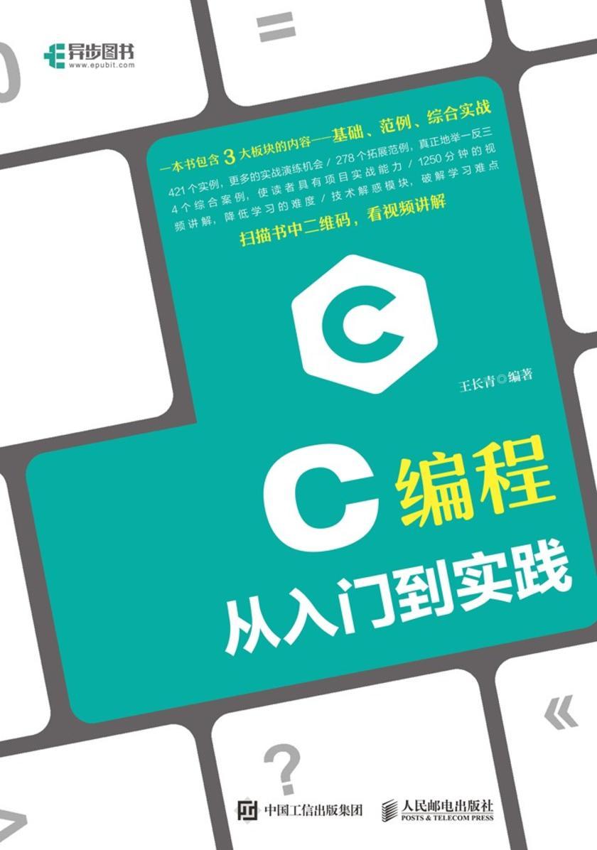 C编程从入门到实践