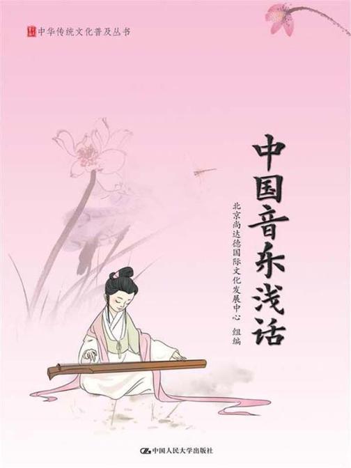中国音乐浅话