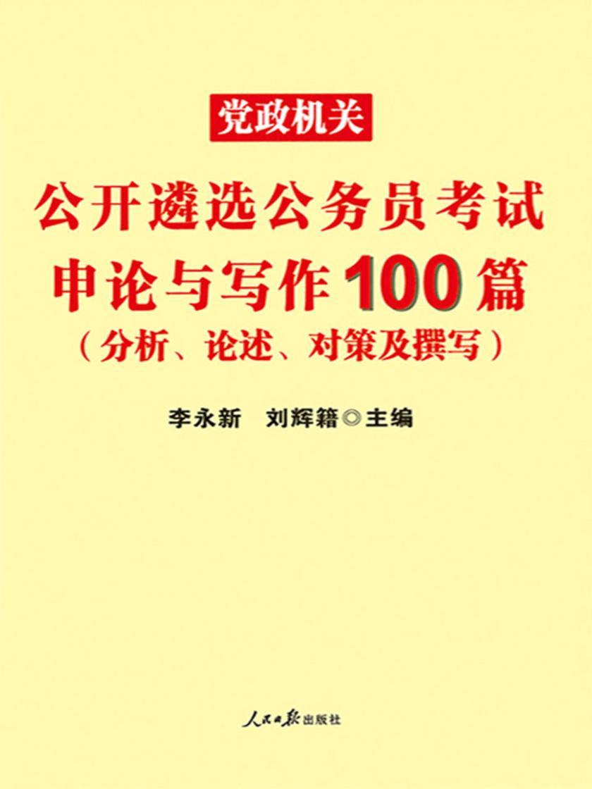 中公2019党政机关公开遴选公务员考试申论与写作100篇分析论述对策及撰写