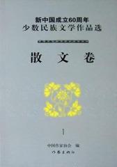 新中国成立60周年少数民族文学作品选·散文卷(上)