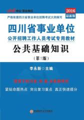 中公版·2016四川省事业单位公开招聘工作人员考试专用教材:公共基础知识(第3版)