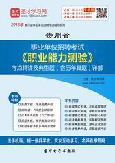 2018年贵州省事业单位招聘考试《职业能力测验》考点精讲及典型题(含历年真题)详解