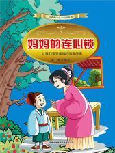 妈妈的连心锁:让我们享受幸福的母爱故事