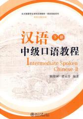 汉语中级口语教程.下册(仅适用PC阅读)
